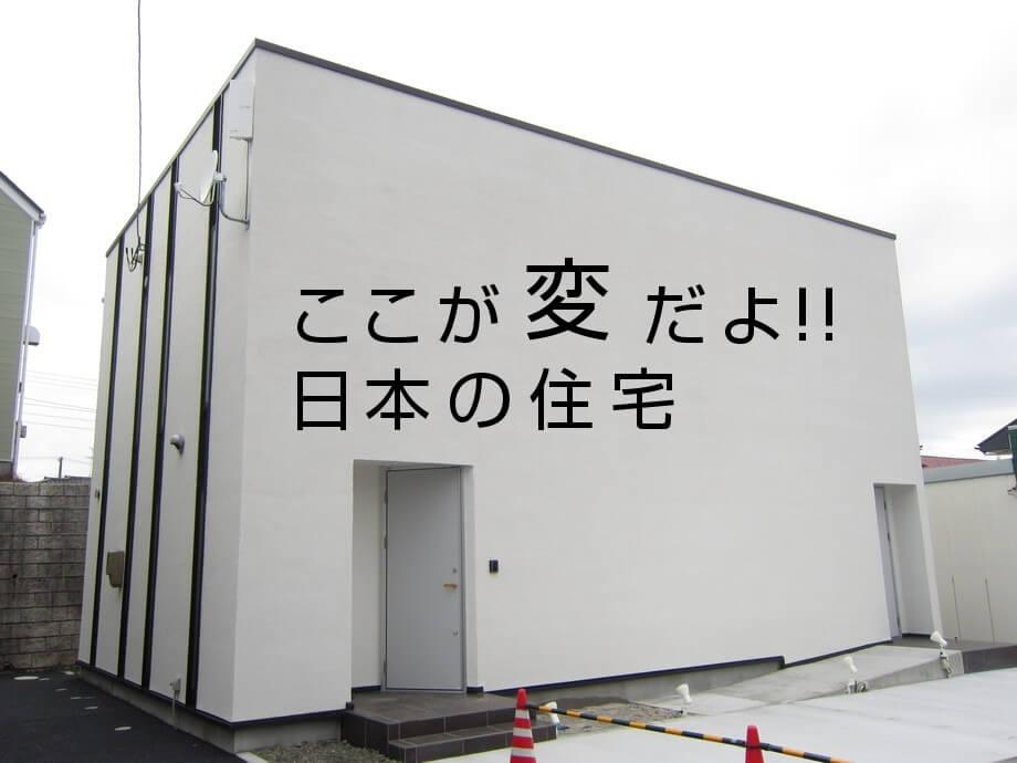 ここが変だよ日本の住宅