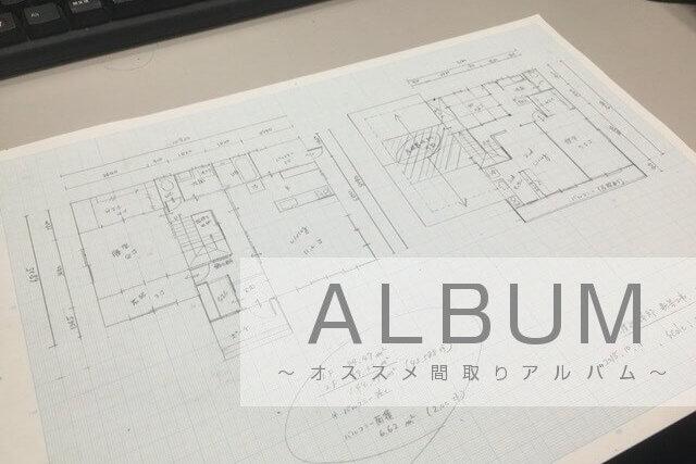 オススメ間取りアルバム#01『4LDK家事楽の家』