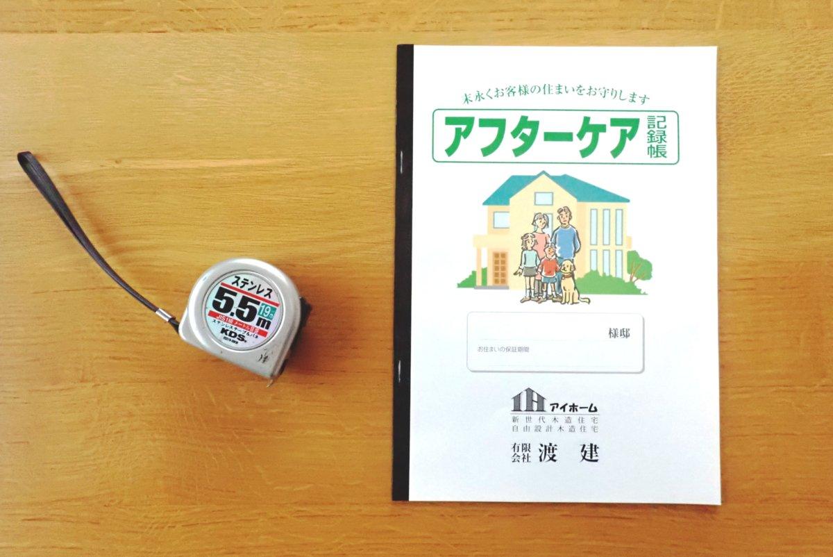 ワタケン注文住宅のアフターサービス(定期点検)