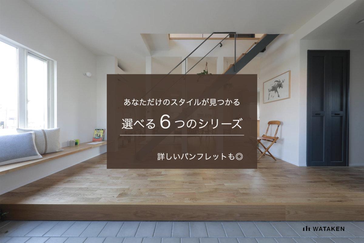 ワタケン|商品シリーズのご案内|仙台市の新築・工務店