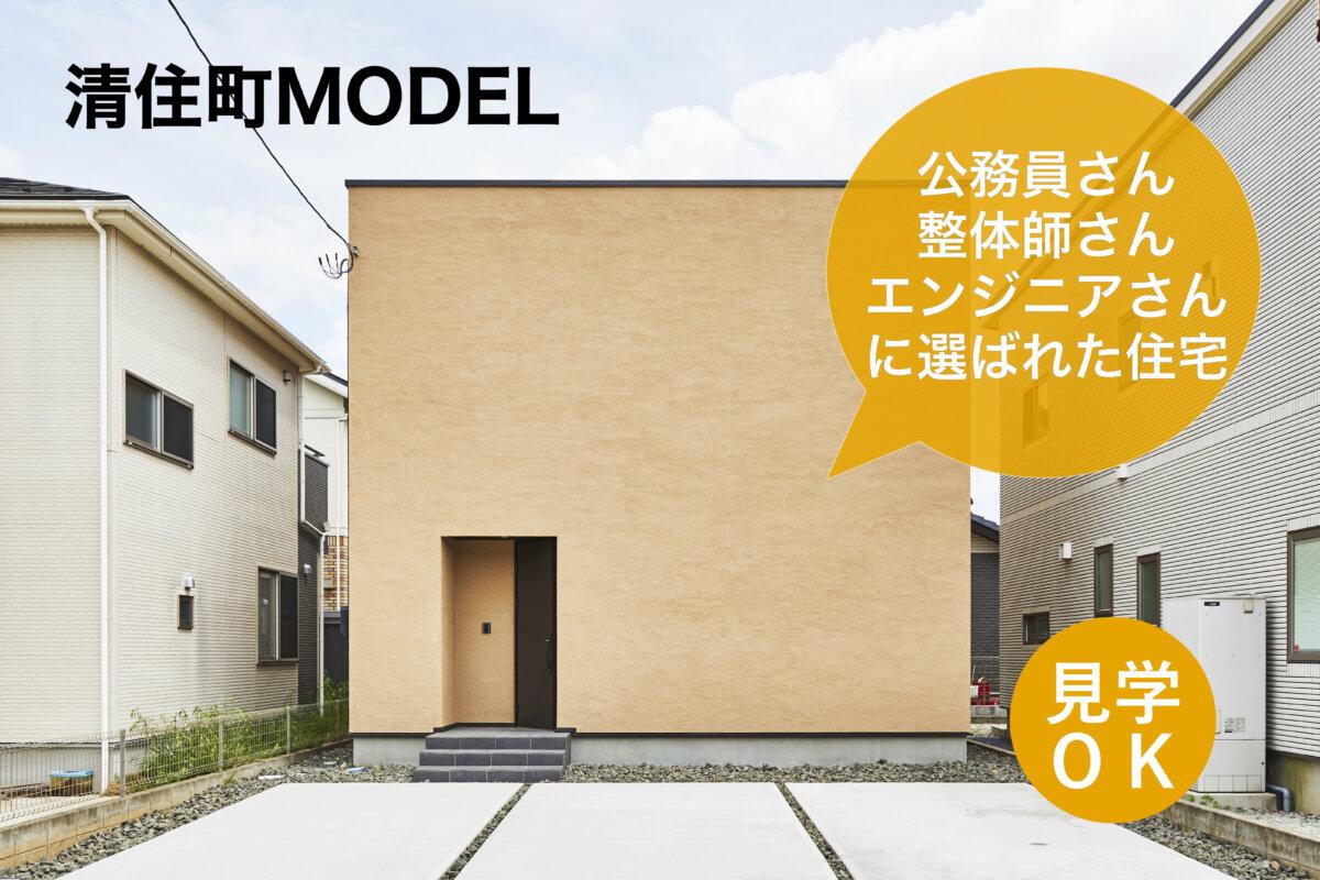 柴田町 清住モデルハウス 公開中